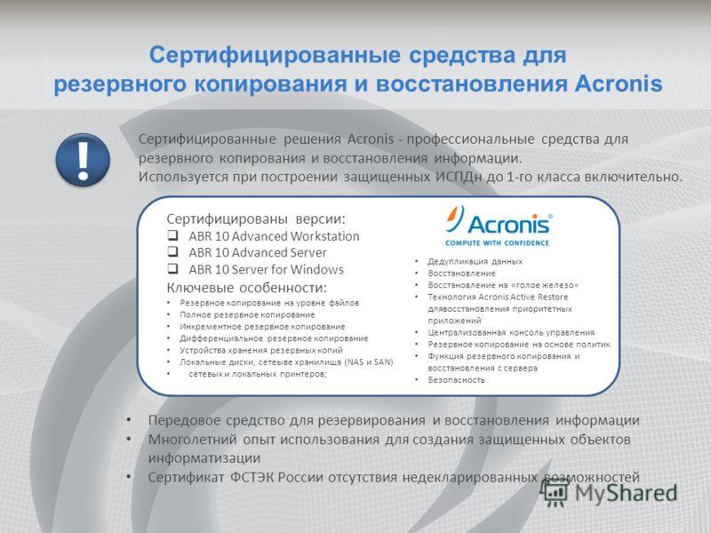 Сертифицированные средства для резервного копирования и восстановления Acronis Сертифицированные решения Acronis - профессиональные средства для резервного копирования и восстановления информации. Используется при построении защищенных ИСПДн до 1-го