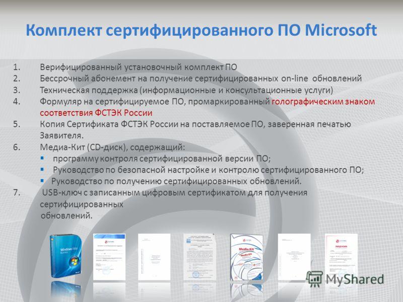 Комплект сертифицированного ПО Microsoft 1.Верифицированный установочный комплект ПО 2.Бессрочный абонемент на получение сертифицированных on-line обновлений 3.Техническая поддержка (информационные и консультационные услуги) 4.Формуляр на сертифициру