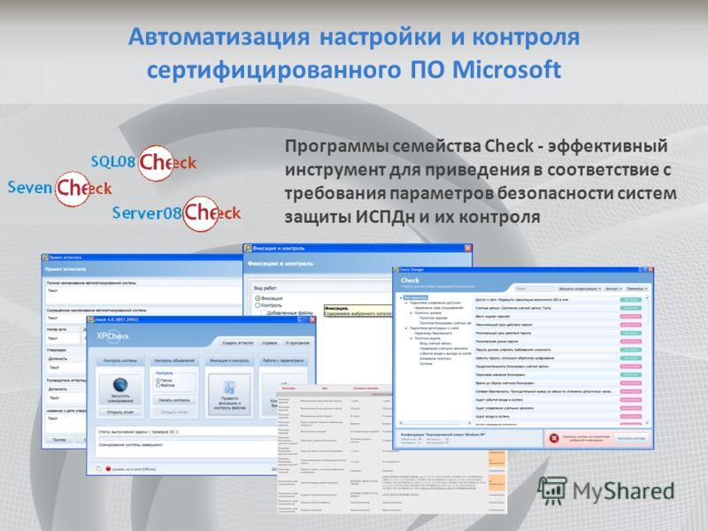 Автоматизация настройки и контроля сертифицированного ПО Microsoft Программы семейства Check - эффективный инструмент для приведения в соответствие с требования параметров безопасности систем защиты ИСПДн и их контроля