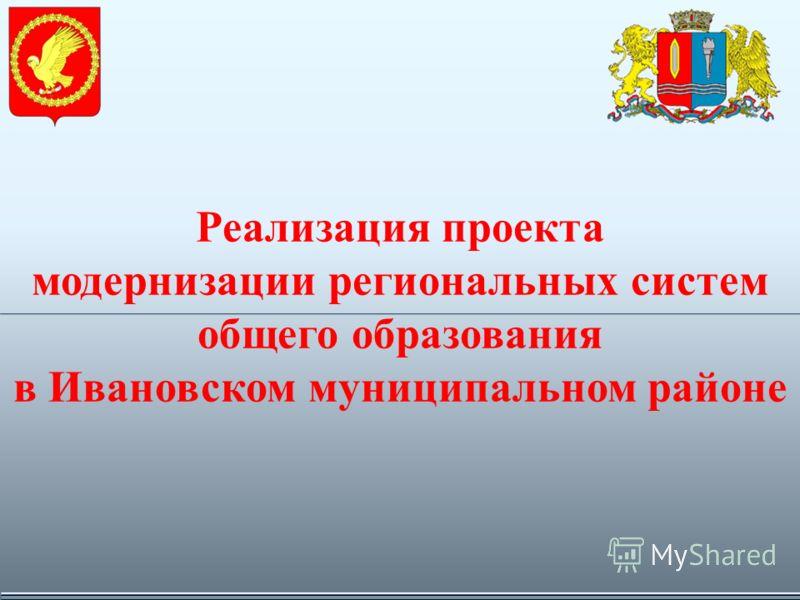 Реализация проекта модернизации региональных систем общего образования в Ивановском муниципальном районе