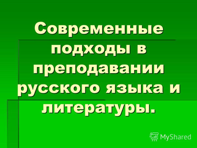 Современные подходы в преподавании русского языка и литературы.