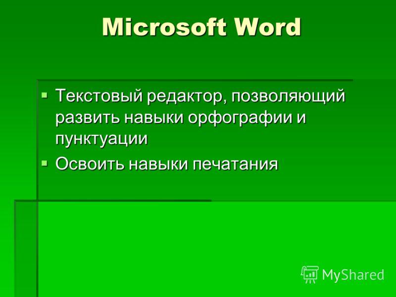 Microsoft Word Текстовый редактор, позволяющий развить навыки орфографии и пунктуации Текстовый редактор, позволяющий развить навыки орфографии и пунктуации Освоить навыки печатания Освоить навыки печатания