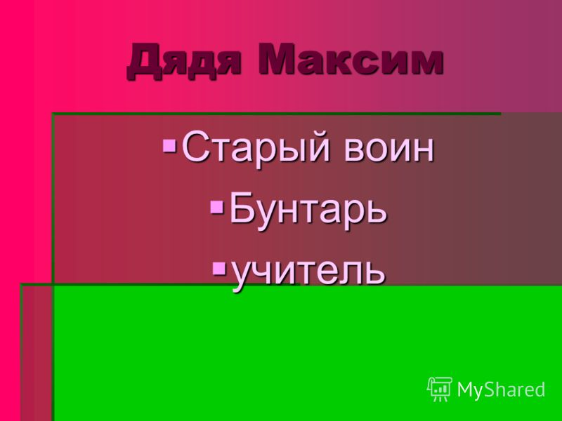 Дядя Максим Старый воин Старый воин Бунтарь Бунтарь учитель учитель