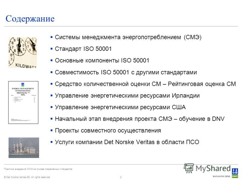 © Det Norske Veritas AS. All rights reserved. Практика внедрения СМЭ на основе современных стандартов 2 Содержание Системы менеджмента энергопотреблением (СМЭ) Стандарт ISO 50001 Основные компоненты ISO 50001 Совместимость ISO 50001 с другими стандар