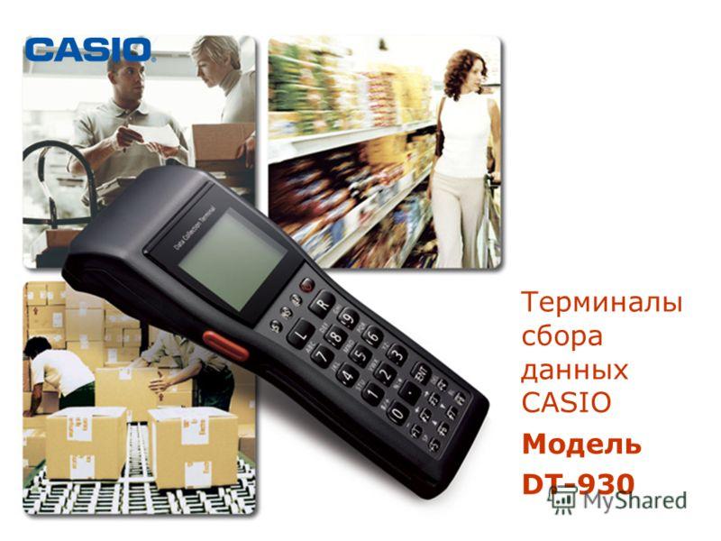 Терминалы сбора данных CASIO Модель DT-930