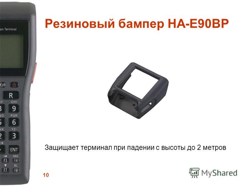 10 Резиновый бампер HA-E90BP Защищает терминал при падении с высоты до 2 метров