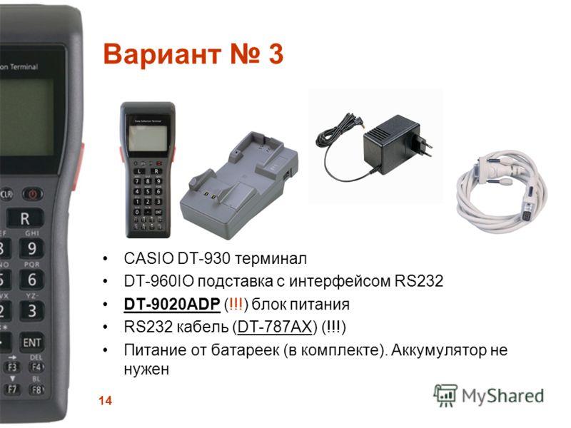 14 Вариант 3 CASIO DT-930 терминал DT-960IO подставка с интерфейсом RS232 DT-9020ADP (!!!) блок питания RS232 кабель (DT-787AX) (!!!) Питание от батареек (в комплекте). Аккумулятор не нужен