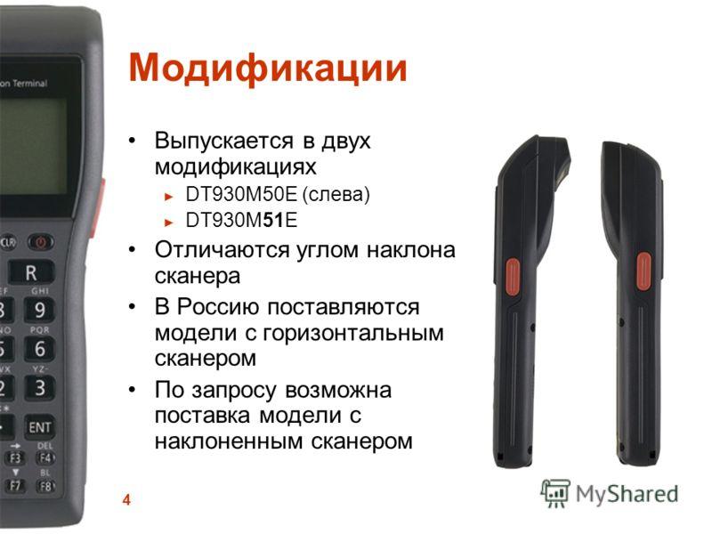 4 Модификации Выпускается в двух модификациях DT930M50E (слева) DT930M51E Отличаются углом наклона сканера В Россию поставляются модели с горизонтальным сканером По запросу возможна поставка модели с наклоненным сканером