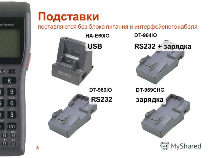 8 Подставки поставляются без блока питания и интерфейсного кабеля HA-E60IO DT-960IODT-969CHG DT-964IO USBRS232 + зарядка RS232зарядка