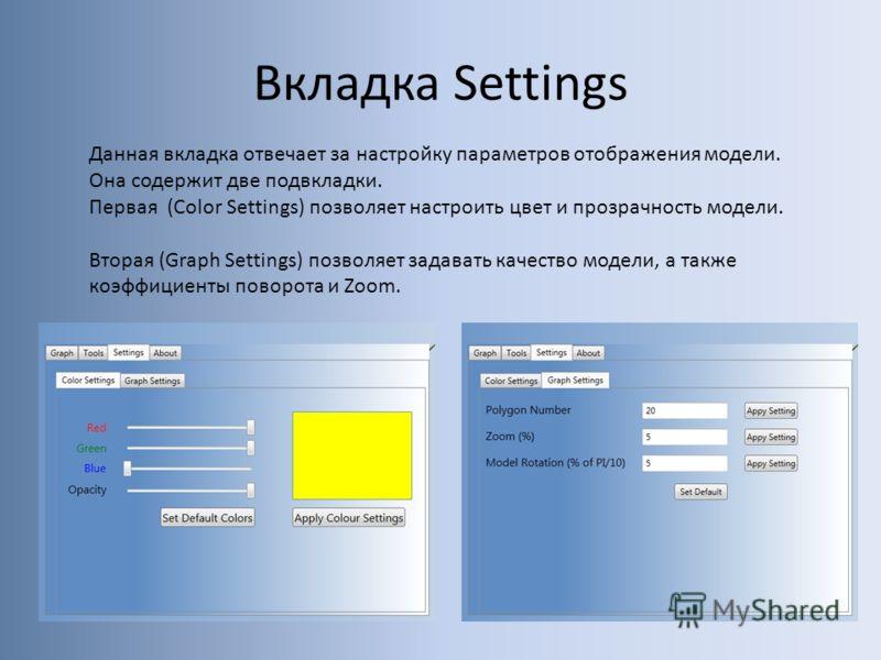 Вкладка Settings Данная вкладка отвечает за настройку параметров отображения модели. Она содержит две подвкладки. Первая (Color Settings) позволяет настроить цвет и прозрачность модели. Вторая (Graph Settings) позволяет задавать качество модели, а та