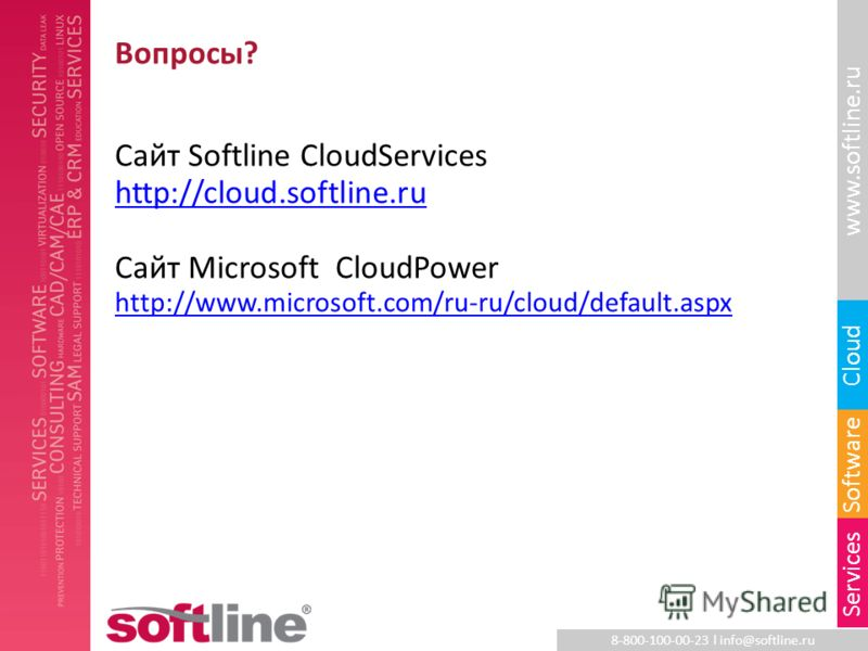8-800-100-00-23 l info@softline.ru www.softline.ru Software Cloud Services Вопросы? Сайт Softline CloudServices http://cloud.softline.ru Сайт Microsoft CloudPower http://www.microsoft.com/ru-ru/cloud/default.aspx