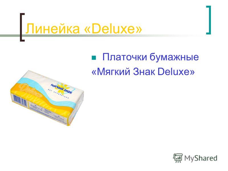 Линейка «Deluxe» Бумажные полотенца «Мягкий Знак Deluxe» двухслойные бумажные полотенца первичное волокно 16 метров в торговой упаковке 2 рулона Транспортная упаковка (п/э) 18 торговых упаковок/36 рулонов Штрих код:4607019830282