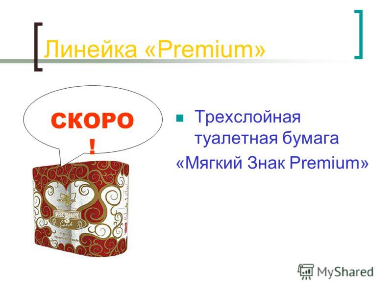 Линейка «Deluxe» Салфетки бумажные двухслойные 50 листов «Мягкий Знак Deluxe» СКОРО !