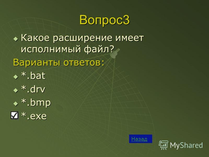 Вопрос3 Назад Какое расширение имеет исполнимый файл? Какое расширение имеет исполнимый файл? Варианты ответов: *.bat *.bat *.drv *.drv *.bmp *.bmp *.exe *.exe