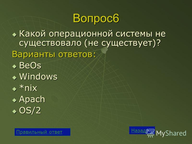 Вопрос6 Какой операционной системы не существовало (не существует)? Какой операционной системы не существовало (не существует)? Варианты ответов: BeOs BeOs Windows Windows *nix *nix Apach Apach OS/2 OS/2 Назад Правильный ответ