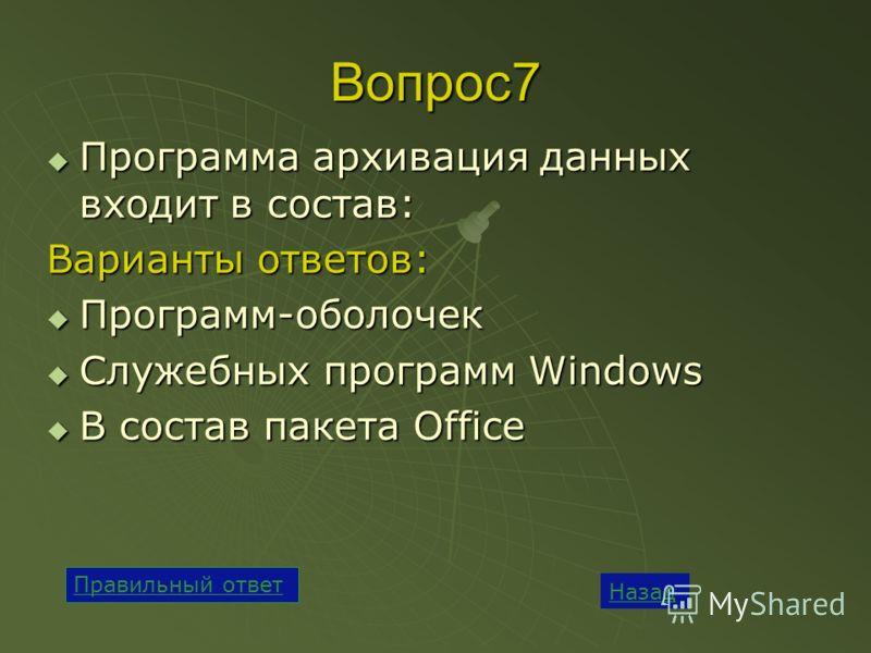 Вопрос7 Программа архивация данных входит в состав: Программа архивация данных входит в состав: Варианты ответов: Программ-оболочек Программ-оболочек Служебных программ Windows Служебных программ Windows В состав пакета Office В состав пакета Office