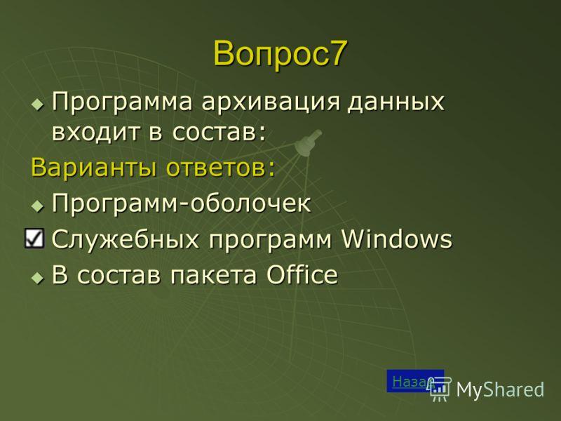 Вопрос7 Назад Программа архивация данных входит в состав: Программа архивация данных входит в состав: Варианты ответов: Программ-оболочек Программ-оболочек Служебных программ Windows Служебных программ Windows В состав пакета Office В состав пакета O