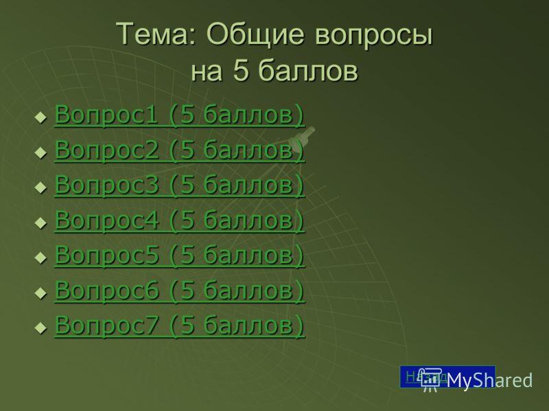 Тема: Общие вопросы на 5 баллов Вопрос1 (5 баллов) Вопрос1 (5 баллов) Вопрос1 (5 баллов) Вопрос1 (5 баллов) Вопрос2 (5 баллов) Вопрос2 (5 баллов) Вопрос2 (5 баллов) Вопрос2 (5 баллов) Вопрос3 (5 баллов) Вопрос3 (5 баллов) Вопрос3 (5 баллов) Вопрос3 (