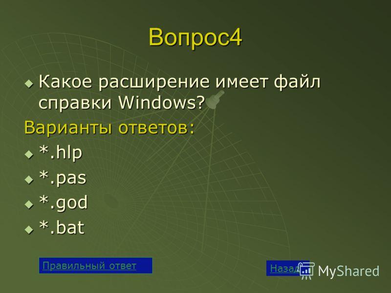 Вопрос4 Какое расширение имеет файл справки Windows? Какое расширение имеет файл справки Windows? Варианты ответов: *.hlp *.hlp *.pas *.pas *.god *.god *.bat *.bat Назад Правильный ответ
