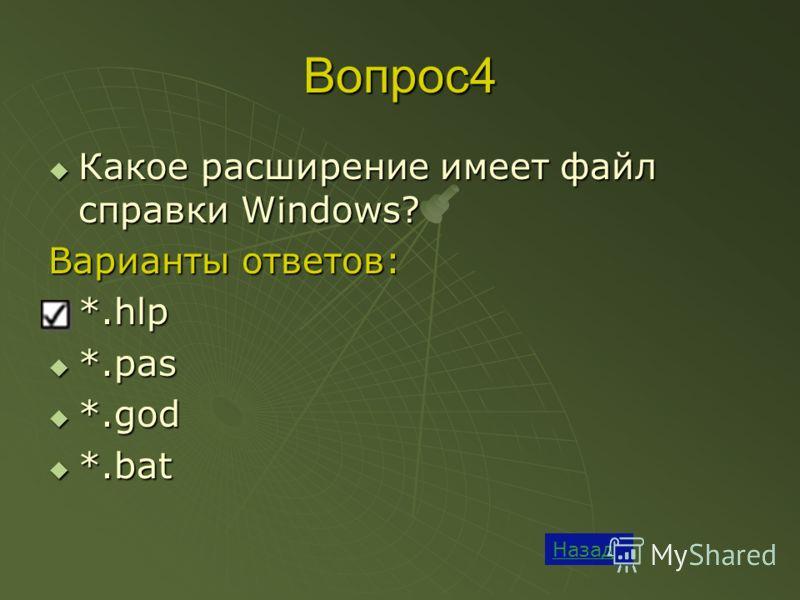 Вопрос4 Назад Какое расширение имеет файл справки Windows? Какое расширение имеет файл справки Windows? Варианты ответов: *.hlp *.hlp *.pas *.pas *.god *.god *.bat *.bat