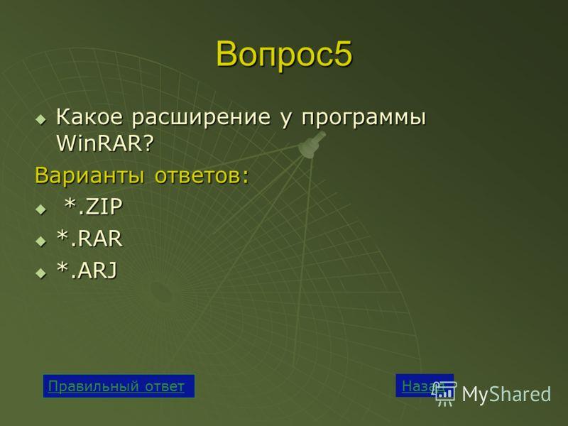 Вопрос5 Какое расширение у программы WinRAR? Какое расширение у программы WinRAR? Варианты ответов: *.ZIP *.ZIP *.RAR *.RAR *.ARJ *.ARJ Назад Правильный ответ