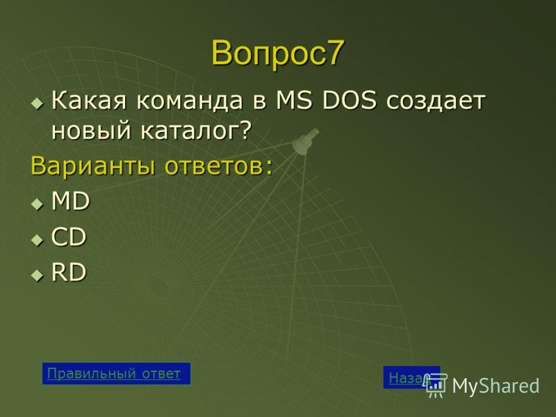 Вопрос7 Какая команда в MS DOS создает новый каталог? Какая команда в MS DOS создает новый каталог? Варианты ответов: MD MD CD CD RD RD Назад Правильный ответ