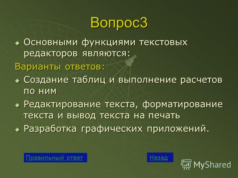 Вопрос3 Основными функциями текстовых редакторов являются: Основными функциями текстовых редакторов являются: Варианты ответов: Создание таблиц и выполнение расчетов по ним Создание таблиц и выполнение расчетов по ним Редактирование текста, форматиро