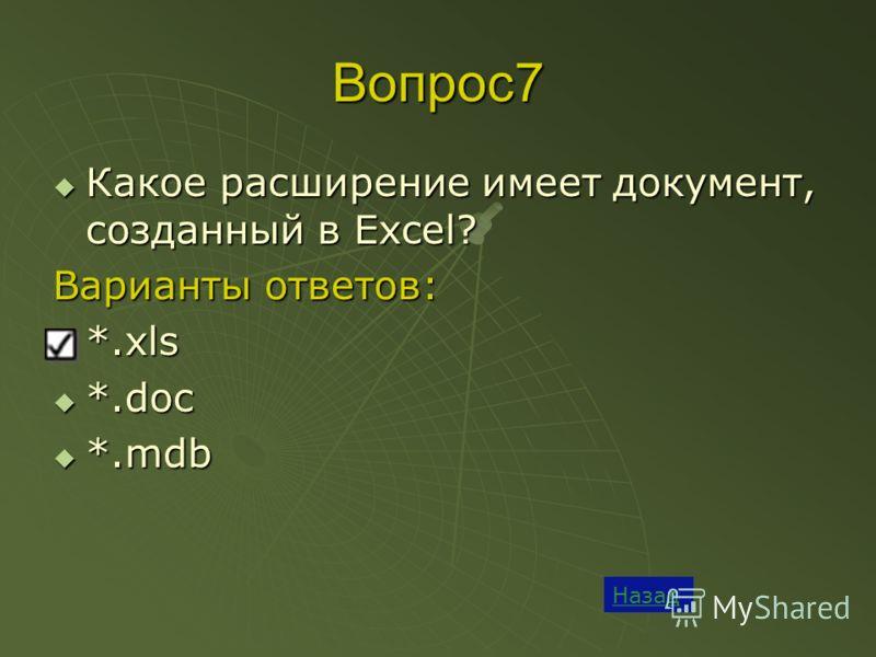 Вопрос7 Назад Какое расширение имеет документ, созданный в Excel? Какое расширение имеет документ, созданный в Excel? Варианты ответов: *.xls *.xls *.doc *.doc *.mdb *.mdb