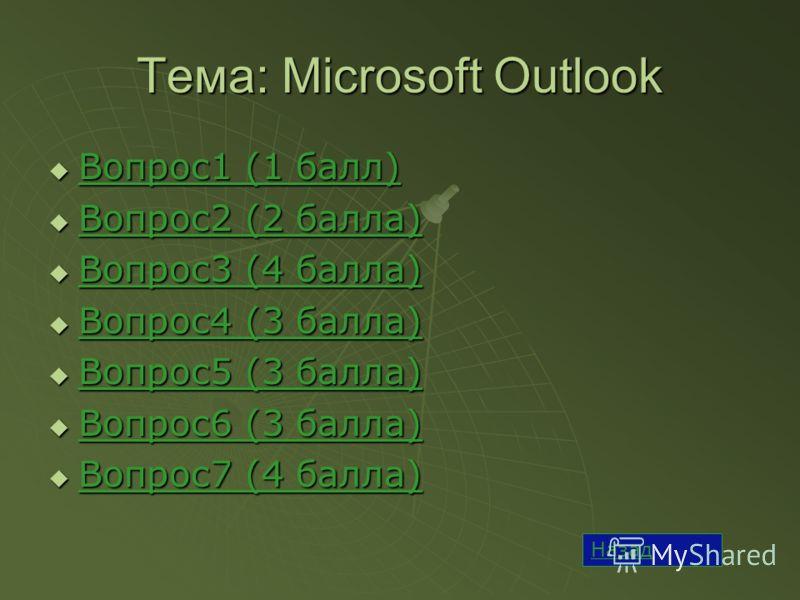 Тема: Microsoft Outlook Вопрос1 (1 балл) Вопрос1 (1 балл) Вопрос1 (1 балл) Вопрос1 (1 балл) Вопрос2 (2 балла) Вопрос2 (2 балла) Вопрос2 (2 балла) Вопрос2 (2 балла) Вопрос3 (4 балла) Вопрос3 (4 балла) Вопрос3 (4 балла) Вопрос3 (4 балла) Вопрос4 (3 бал