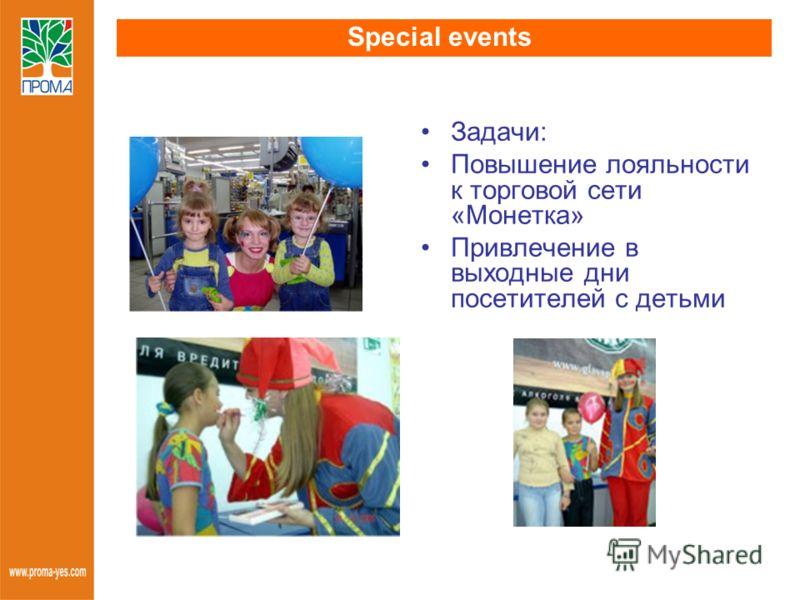 Special events Задачи: Повышение лояльности к торговой сети «Монетка» Привлечение в выходные дни посетителей с детьми