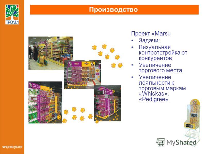 Проект «Mars» Задачи: Визуальная контротстройка от конкурентов Увеличение торгового места Увеличение лояльности к торговым маркам «Whiskas», «Pedigree».