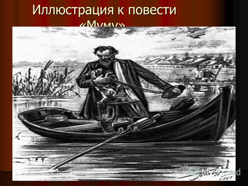 Иллюстрация к повести «Муму» Иллюстрация к повести «Муму»