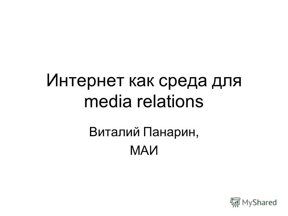 Интернет как среда для media relations Виталий Панарин, МАИ