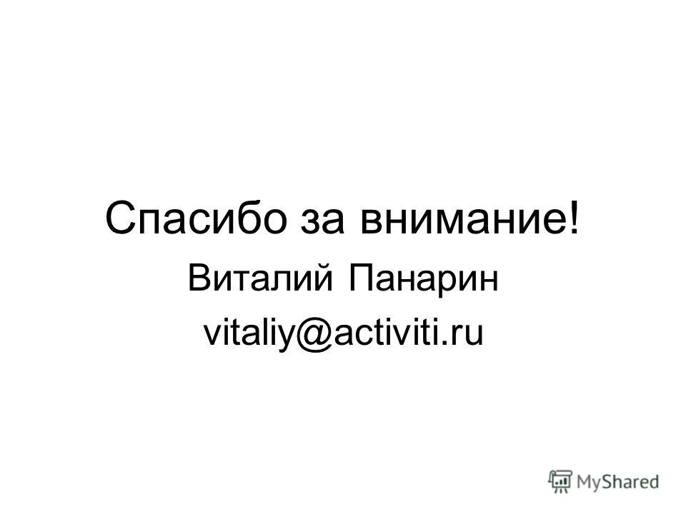 Спасибо за внимание! Виталий Панарин vitaliy@activiti.ru