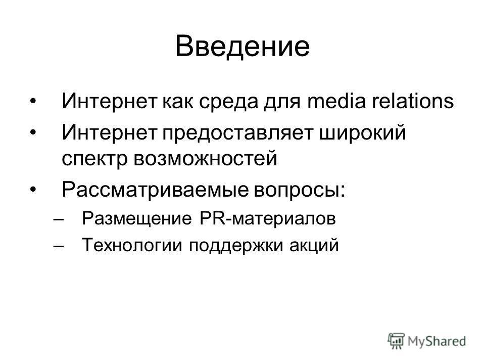 Введение Интернет как среда для media relations Интернет предоставляет широкий спектр возможностей Рассматриваемые вопросы: –Размещение PR-материалов –Технологии поддержки акций