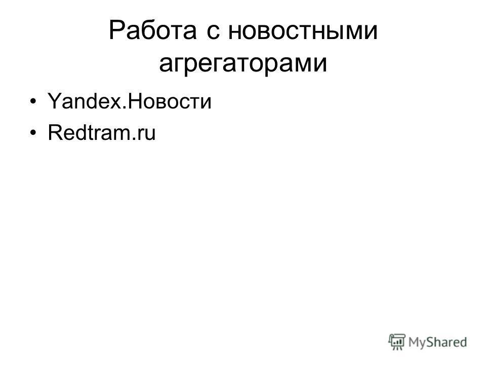 Работа с новостными агрегаторами Yandex.Новости Redtram.ru