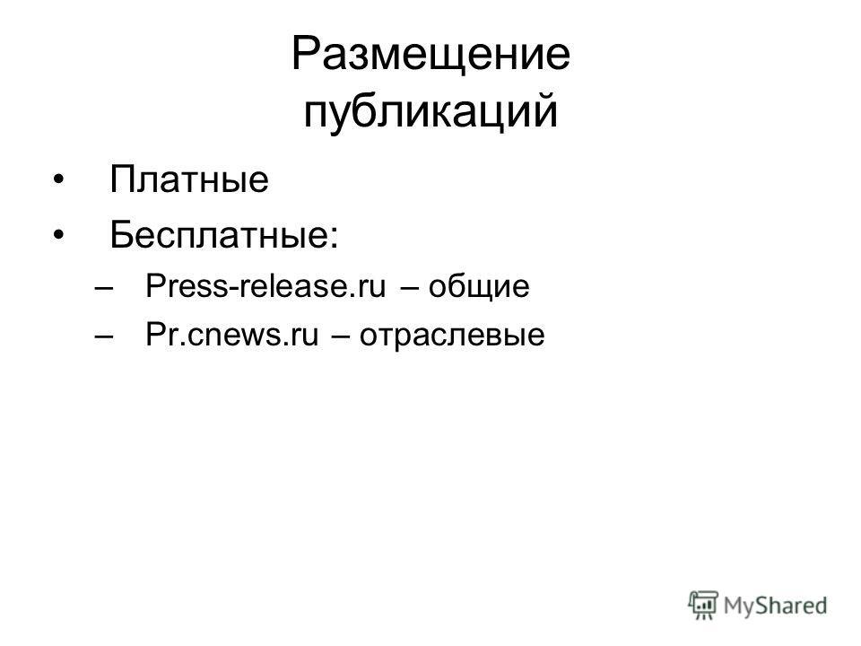 Размещение публикаций Платные Бесплатные: –Press-release.ru – общие –Pr.cnews.ru – отраслевые