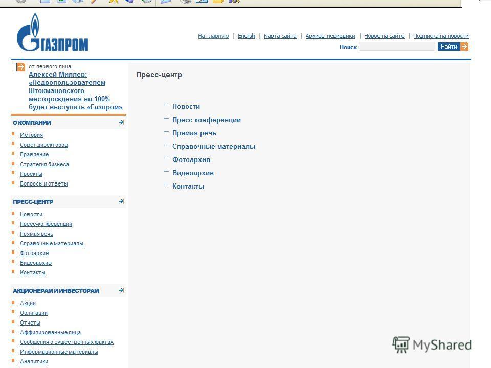 ПРИМЕР Пример Сайт ГАЗПРОМА, Раздел пресс-центр