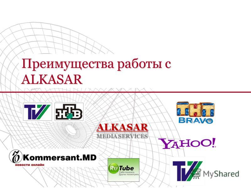Преимущества работы с ALKASAR