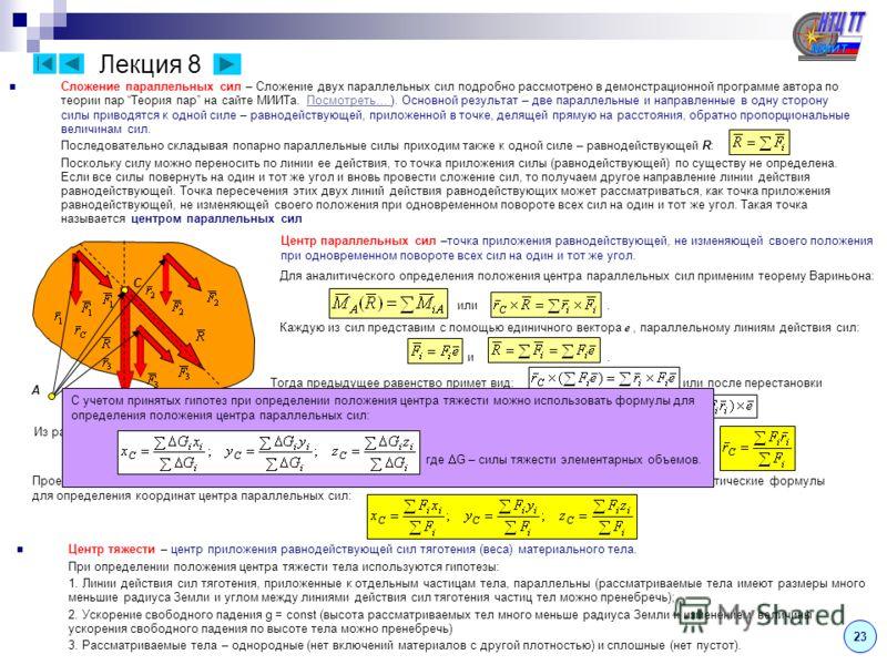Лекция 8 Сложение параллельных сил – Сложение двух параллельных сил подробно рассмотрено в демонстрационной программе автора по теории пар Теория пар на сайте МИИТа. Посмотреть… ). Основной результат – две параллельные и направленные в одну сторону с