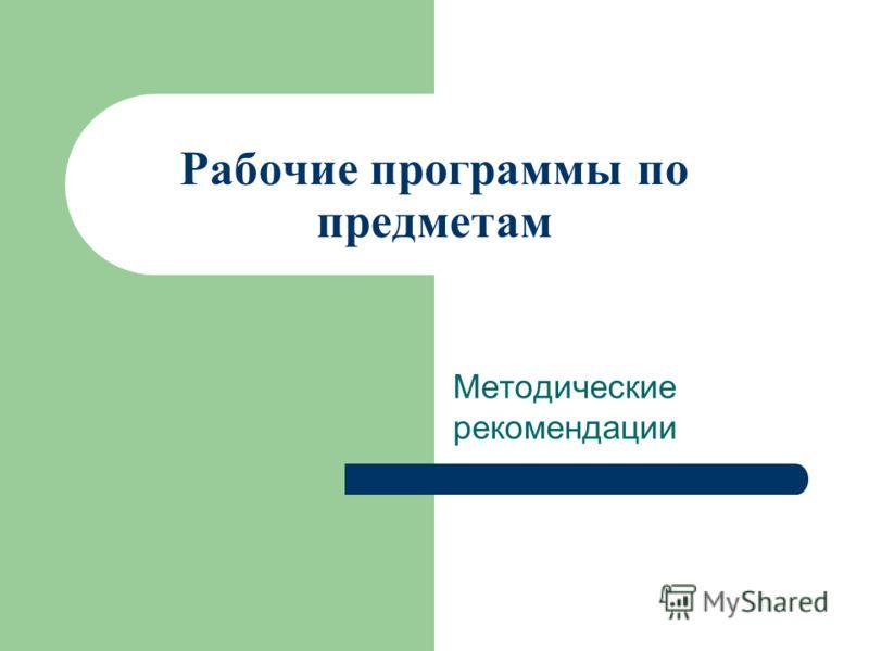 Рабочие программы по предметам Методические рекомендации