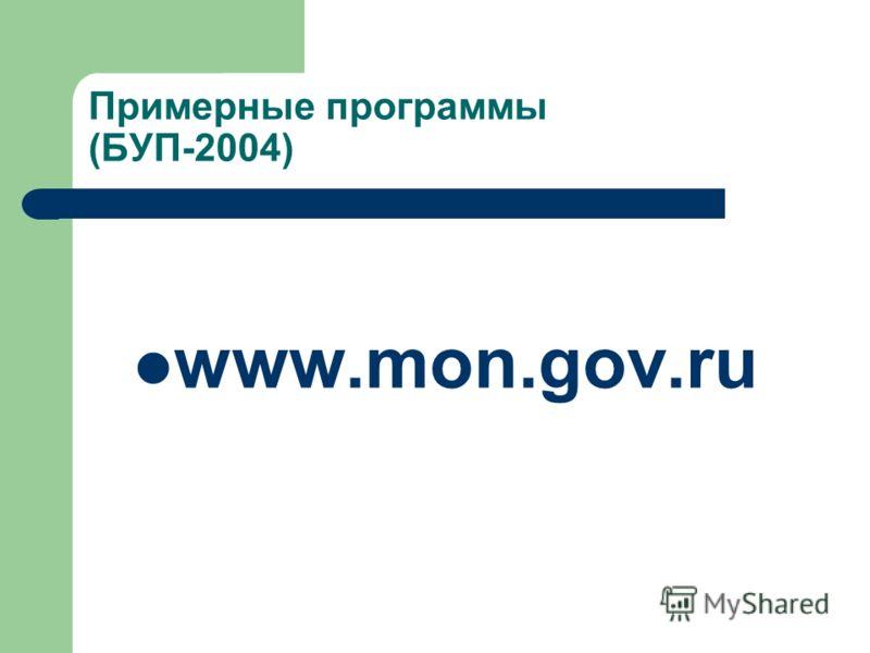 Примерные программы (БУП-2004) www.mon.gov.ru