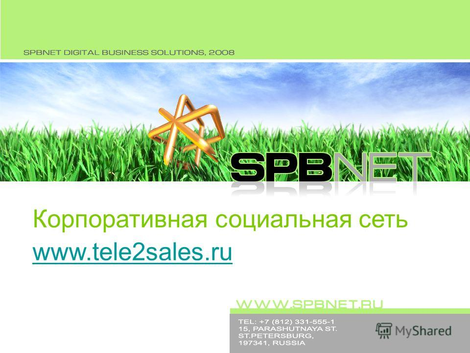 Корпоративная социальная сеть www.tele2sales.ru