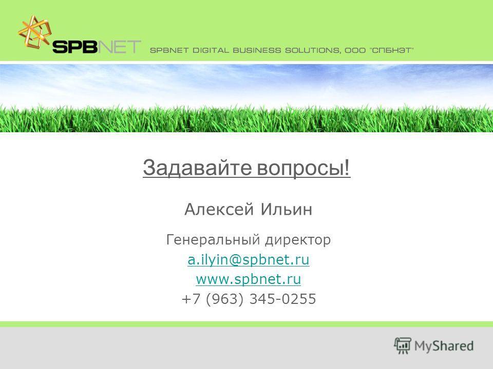 19 Алексей Ильин Генеральный директор a.ilyin@spbnet.ru www.spbnet.ru +7 (963) 345-0255 Задавайте вопросы!