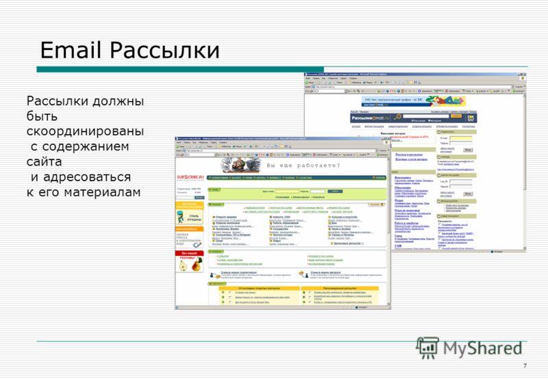 7 Email Рассылки Рассылки должны быть скоординированы с содержанием сайта и адресоваться к его материалам