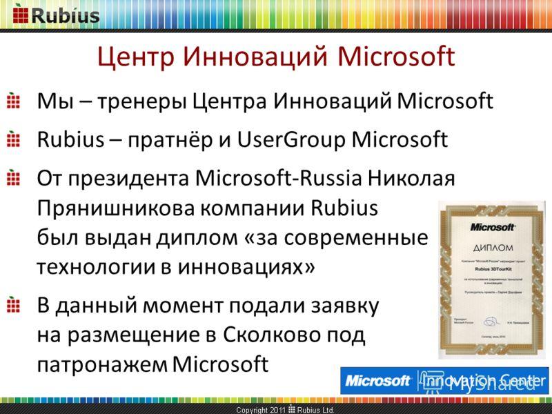 Центр Инноваций Microsoft Мы – тренеры Центра Инноваций Microsoft Rubius – пратнёр и UserGroup Microsoft От президента Microsoft-Russia Николая Прянишникова компании Rubius был выдан диплом «за современные технологии в инновациях» В данный момент под