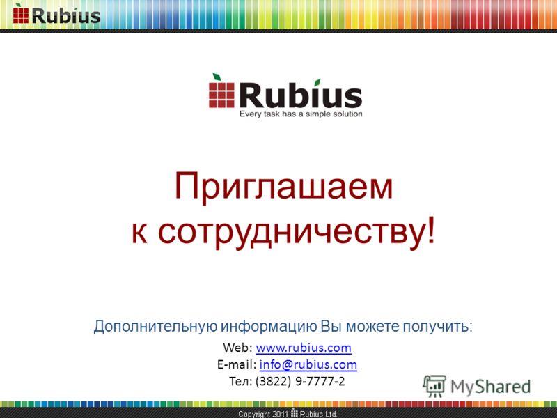 Приглашаем к сотрудничеству! Дополнительную информацию Вы можете получить: Web: www.rubius.comwww.rubius.com E-mail: info@rubius.cominfo@rubius.com Тел: (3822) 9-7777-2