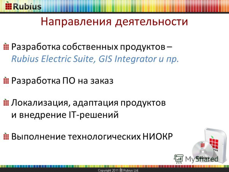 Разработка собственных продуктов – Rubius Electric Suite, GIS Integrator и пр. Разработка ПО на заказ Локализация, адаптация продуктов и внедрение IT-решений Выполнение технологических НИОКР Направления деятельности