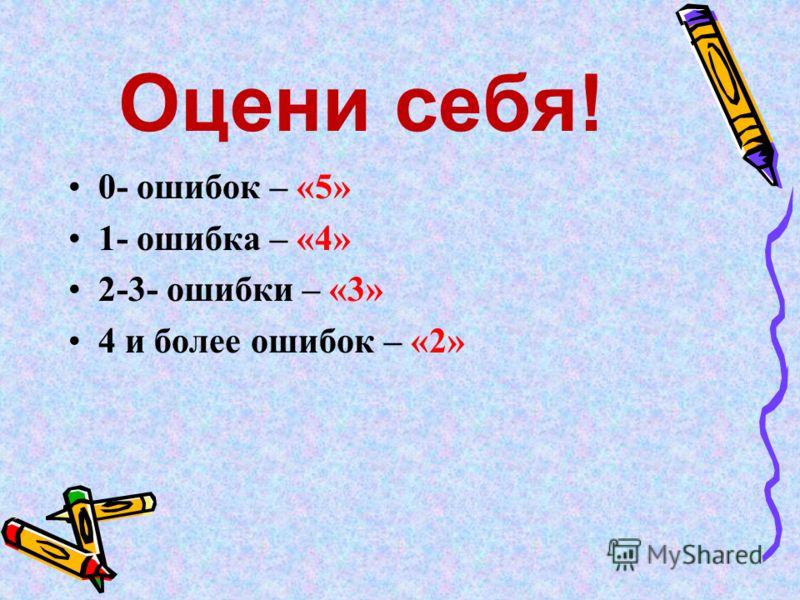 Проверь себя 1.а), 2.б), 3.а), 4.а), 5. а), 6. а),в), г).