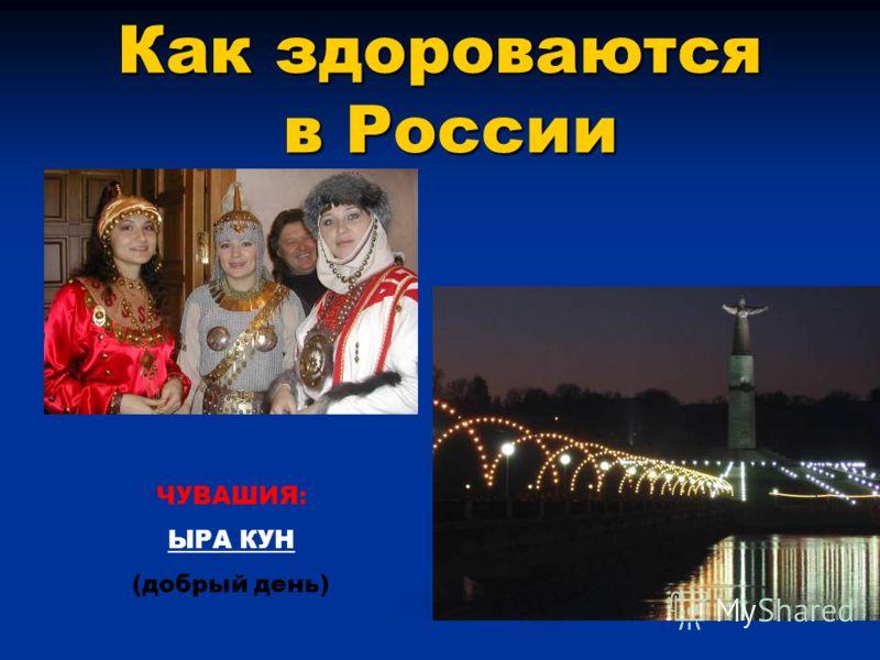 ЧУВАШИЯ: ЫРА КУН (добрый день) Как здороваются в России